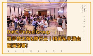 DotC United Group携手快出海&腾讯云丨精英私享酒会圆满落幕!
